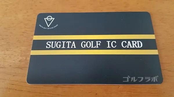 杉田ゴルフ場のICカード