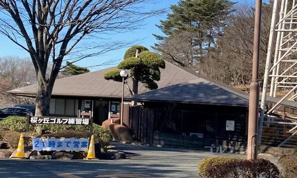 桜ケ丘ゴルフ練習場クラブハウス