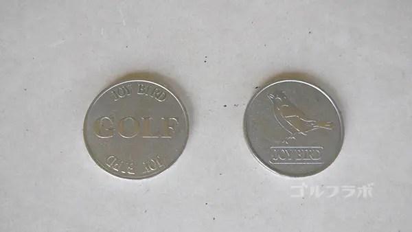 ジョイバードゴルフ練習場のコイン