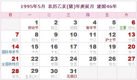 1995年日曆表 1995年農曆陽曆表_民俗預測_周公解夢大全