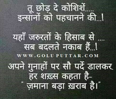 Best Quotes In The World In Hindi