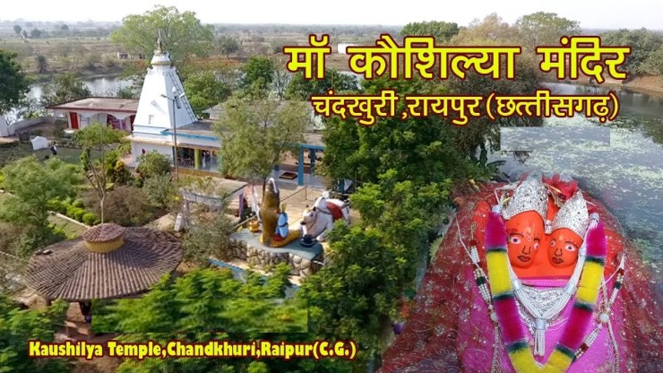 chandrakhuri-temple-raipur