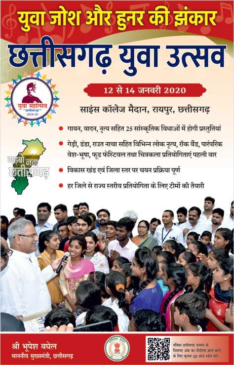 Chhattisgarh yuva utsav