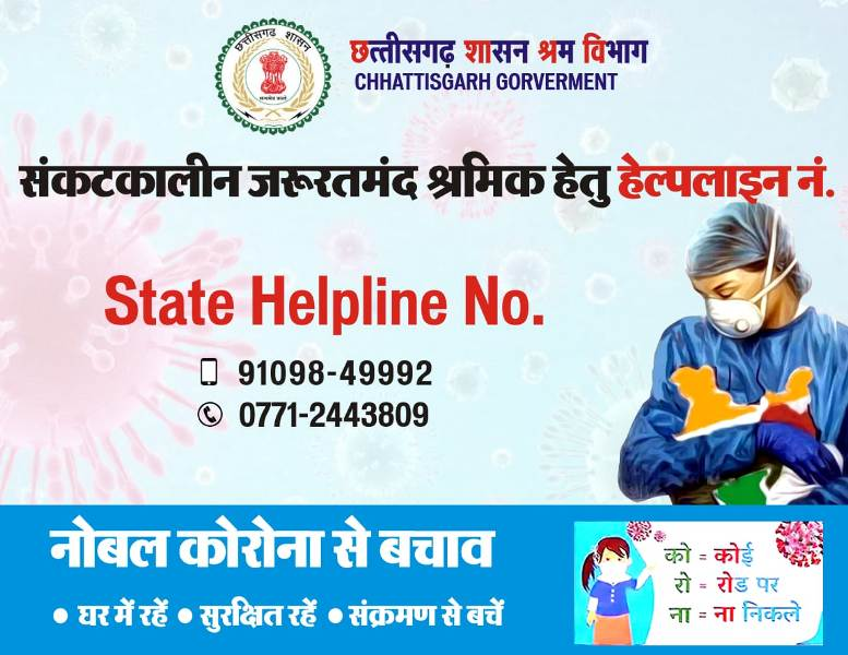 chhattisgarh-state-helplline-for-coronavirus-labour