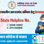 chhattisgarh-state-helplline-for-coronavirus-labour