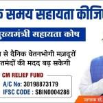 रायपुर : मुख्यमंत्री सहायता कोष में जारी है दान का अनवरत सिलसिला