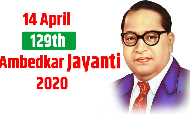 Ambedkar-Jyanti-129-14-April-1-780x470