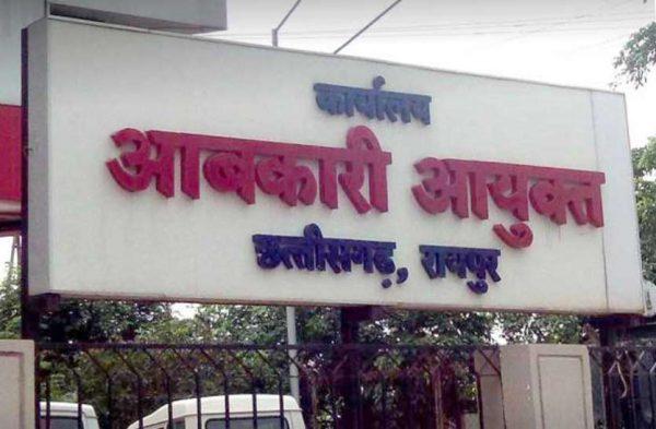 aabkari-vibhag-raipur