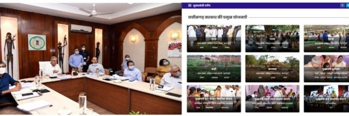 cm-bhupesh-launches-darpan-website