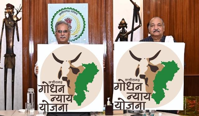 cm-bhupesh-launches-godhan-yojna-logo