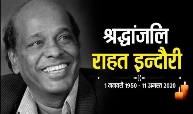 rahat-indori-dies-11-aug-2020-photo