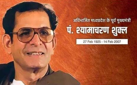 Pandit-Shyamacharan-Shukla-Punyatithi