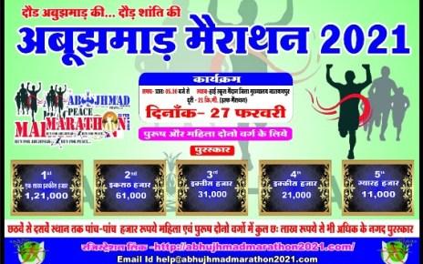 amubmad-half-marathan-2021