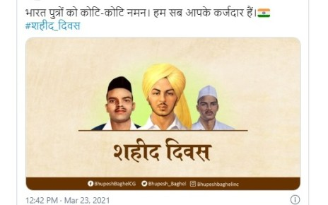 shahid-diwas-23-march-2021