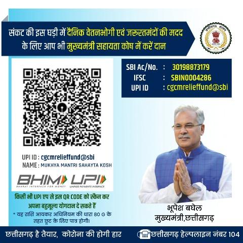 cm-bhupesh-relief-fund-13-april-2021