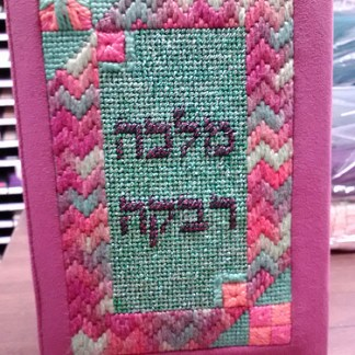 Bargello light siddur Cover