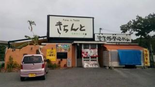 If you want to eat both Rich pork bone ramen and Rich Okinawa soba, Kichinto in Haebaru