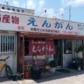 Good restaurant of delicious fish dish at Naha port town, Seafood Engan
