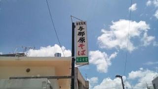 Okinawa soba with folk scent of bonito and homemade noodles best match, Mingei-shokudou