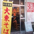 Homemade noodles are good match with rich soup, Daitou soba in Naha