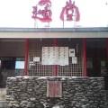 Rich Tonkotsu ramen and friendly gentle salt ramen are delicious, Tondou
