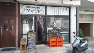 Alcohol and knob are both cheap and good public tavern in Naha city, Tsumamiya