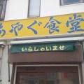 Speaking of Okinawa popular dining hall Ayagu-shokudou, cheap, good and volume full scale