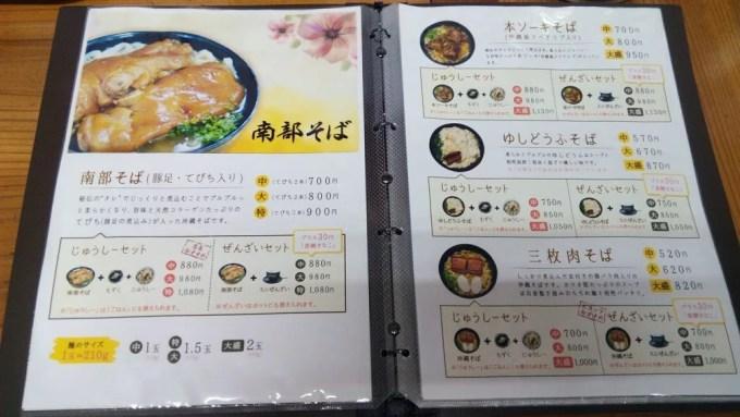 Menu table of Nanbu soba