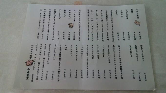 和泉食堂のメニュー写真