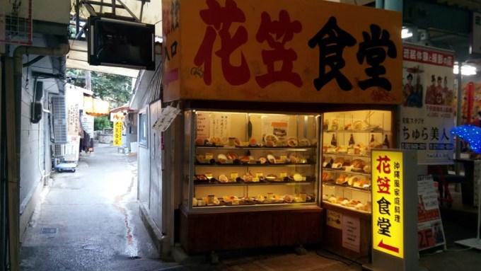 yellow signboard of the Hanagasa-shokudo