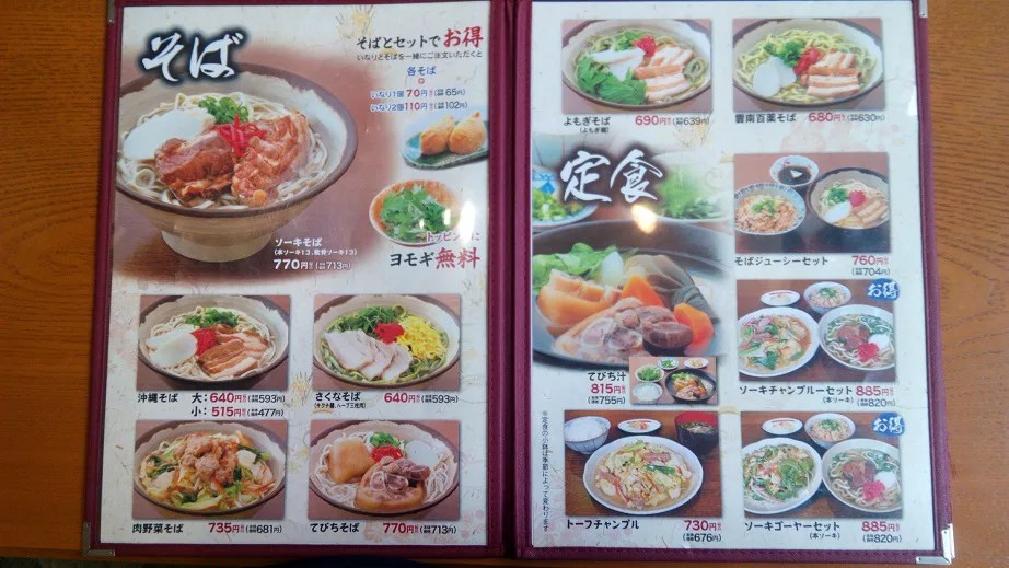 the menu of Tounchiguwa 1