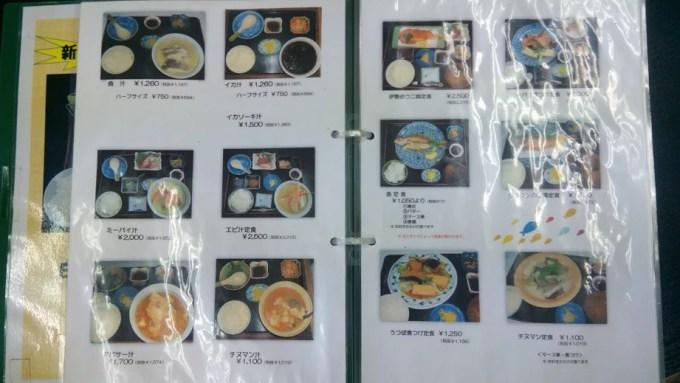the menu of Seafood Engan 1