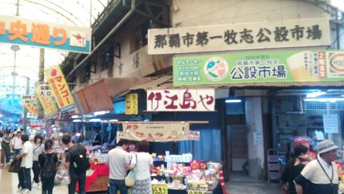 Makishi public market signboard場