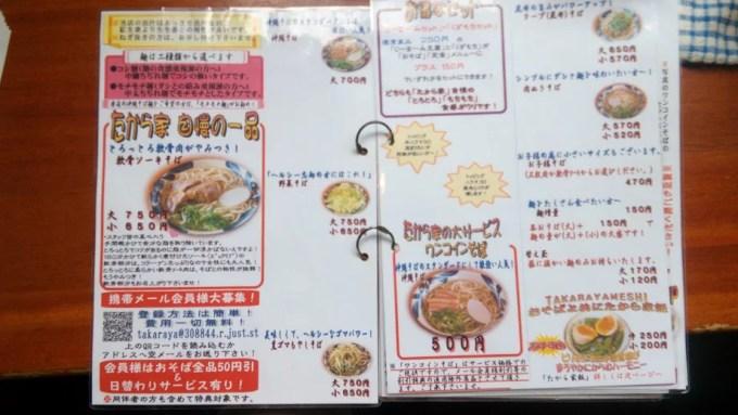 Takaraya menu 1