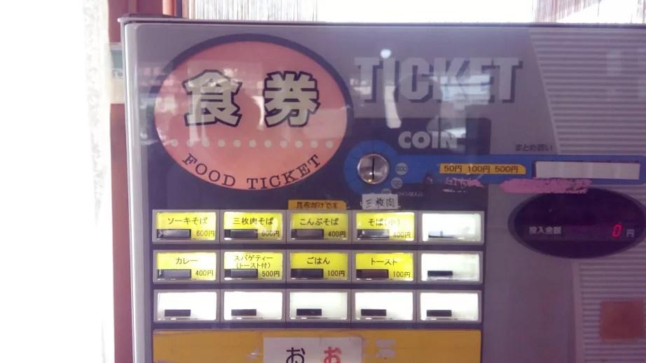 Miyasato soba ticket vending machine