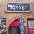 国際通りで飲んだらシメのラーメンはココ「なりよし」、豚骨ラーメンもつけ麺もうまい