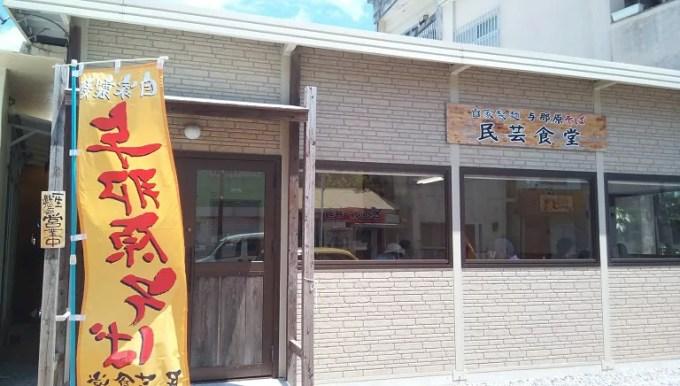 Exterior of Mingei shokudou