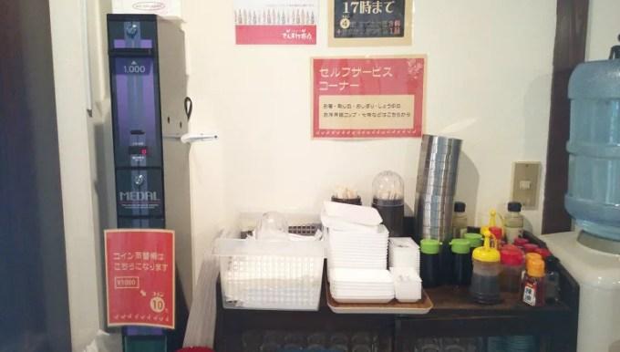 a coin selling machine of Densuke showten
