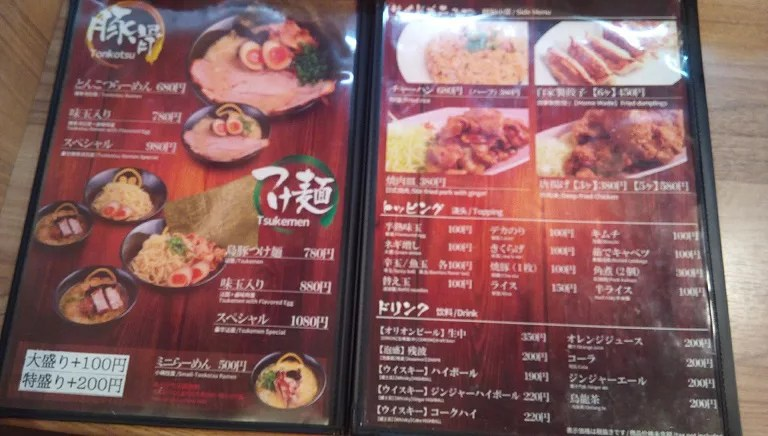 The menu of Nariyoshi 1