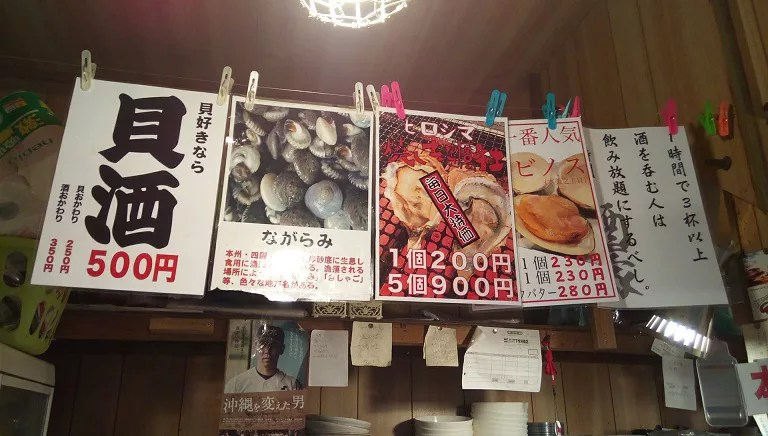 The menu of Hiikiya 2
