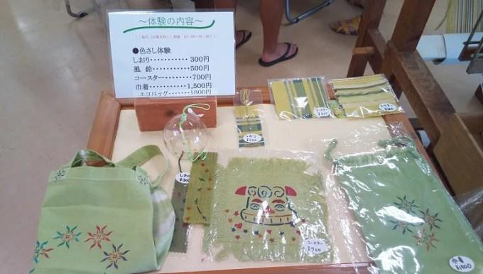 ウージ染めでつくることができる栞や風鈴や買い物袋