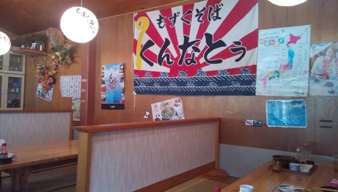 Inside photo of Kunnatou 2