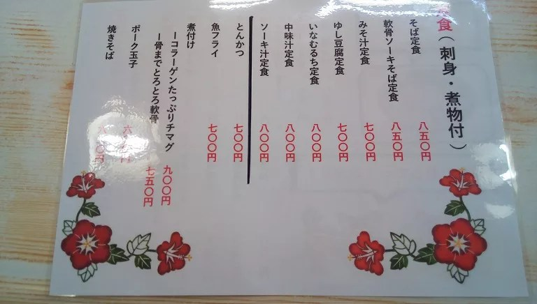 The menu of Uchinaaya 2