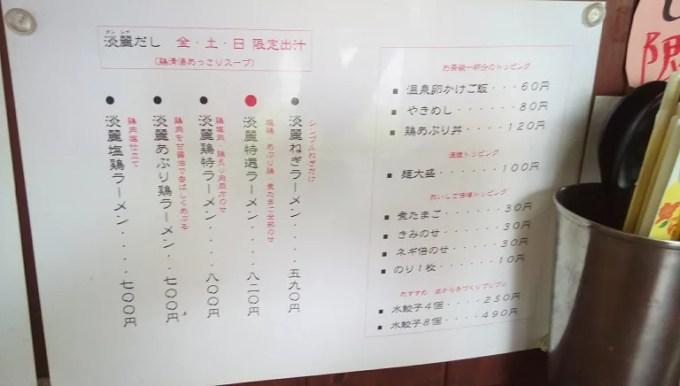 the menu of Toritora 2