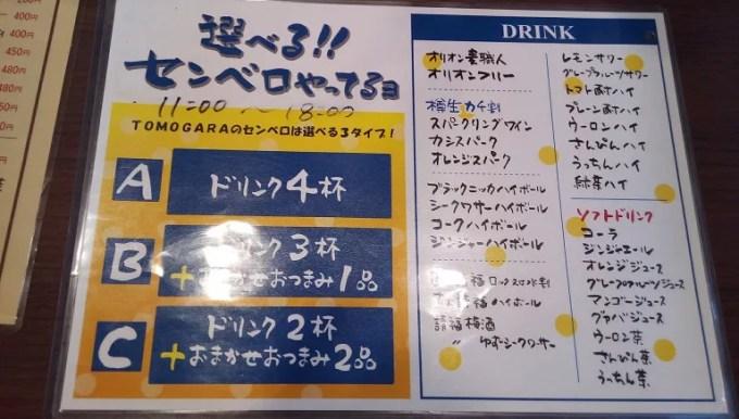 Senbero menu of Tomogara