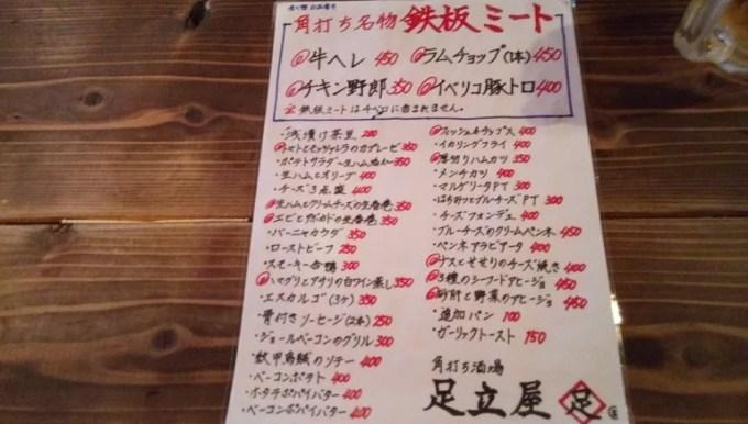 Food menu of Adachiya