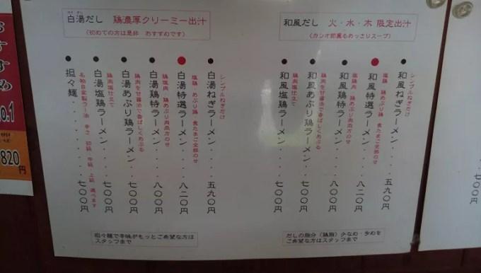 the menu of Toritora 1