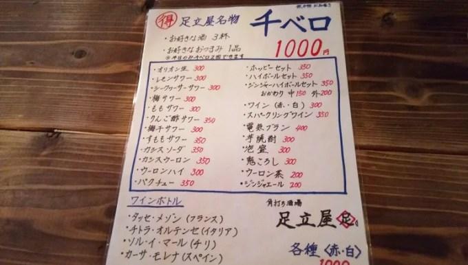 Drink menu of Adachiya