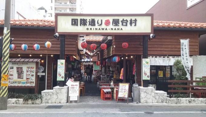 国際通り屋台村の入口