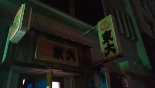 那覇市栄町にある老舗おでん屋東大、名物焼きテビチや沖縄おでんでゆったり飲めます